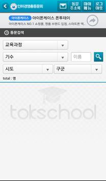 인하대경영대학원 총동문회 apk screenshot