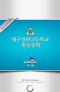 대구경원고등학교 총동창회 poster