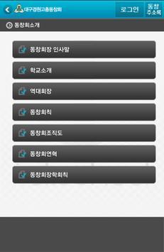 대구경원고등학교 총동창회 apk screenshot