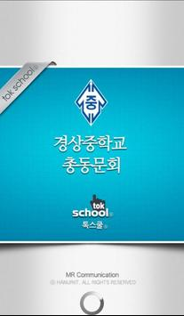 경상중학교 총동문회 poster