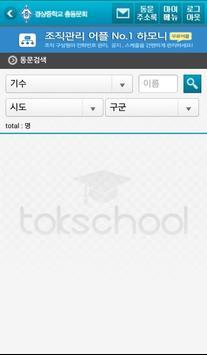 경상중학교 총동문회 apk screenshot