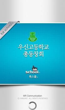 우신고등학교 총동창회 poster