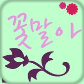 꽃말아 icon
