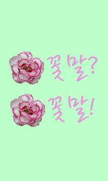 꽃말아 poster