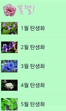 꽃말아 apk screenshot