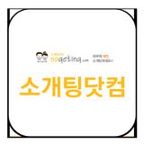 소개팅닷컴 icon