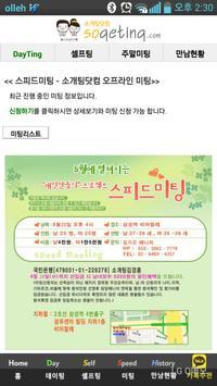 소개팅닷컴 poster