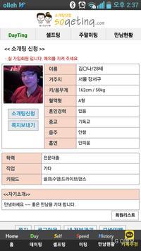 소개팅닷컴 apk screenshot