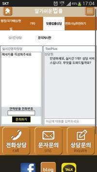 알법(알기쉬운법률) apk screenshot