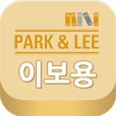 행정사 이보용 icon