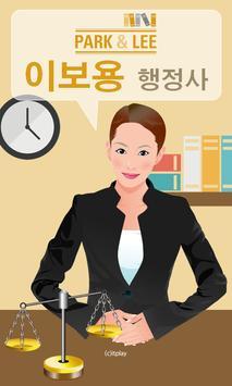 행정사 이보용 poster