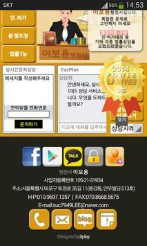 행정사 이보용 apk screenshot