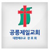 공릉제일교회 icon