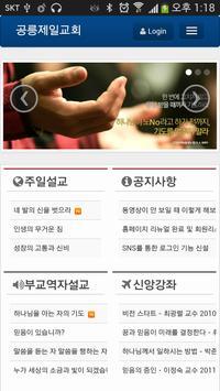공릉제일교회 poster
