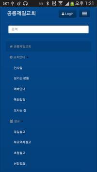공릉제일교회 apk screenshot