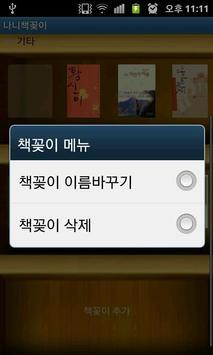 NaniShelf apk screenshot