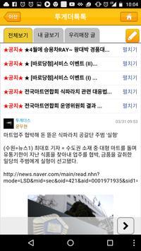 투게더M apk screenshot