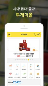 투게더S apk screenshot