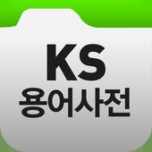 KS용어사전 icon