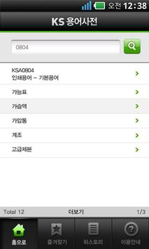 KS용어사전 apk screenshot