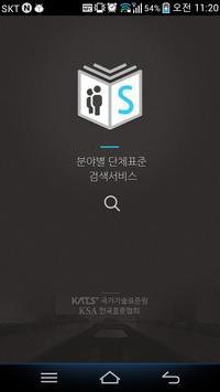 분야별 단체표준 검색 서비스 poster