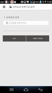 분야별 단체표준 검색 서비스 apk screenshot