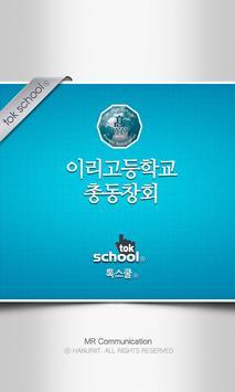 이리고등학교 총동창회 poster