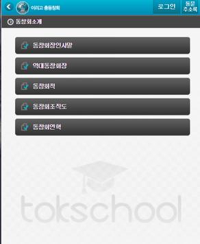 이리고등학교 총동창회 apk screenshot