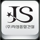(주)지성종합건설 icon