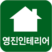영진인테리어 icon