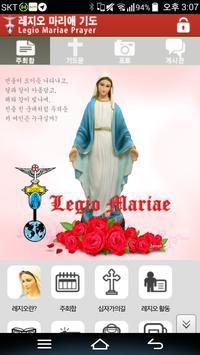 레지오 마리애 모바일 poster