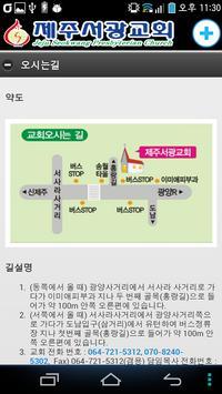 제주서광교회 apk screenshot