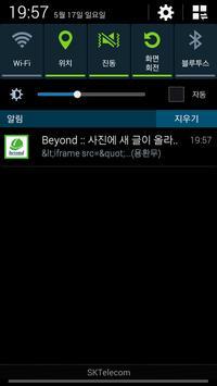 비욘드앱 apk screenshot