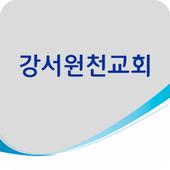 강서원천교회 icon