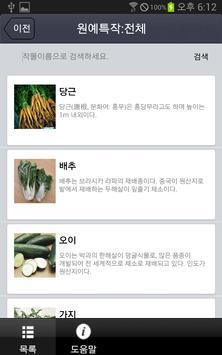 Farm Reference Book apk screenshot