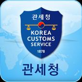 관세청무역통계 icon