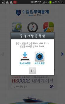 관세청무역통계 apk screenshot