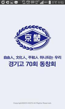 kg70 경기고 70회 동창회 poster