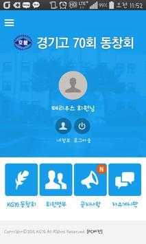 kg70 경기고 70회 동창회 apk screenshot
