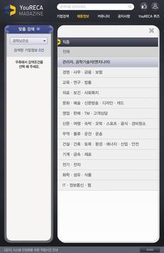 유레카매거진HD apk screenshot
