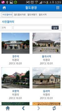 한국철도산업정보센터 apk screenshot