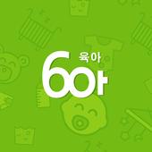 6아 icon