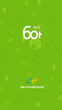 6아 poster