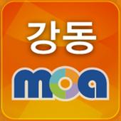 강동모아 - 지역포털 모아 icon