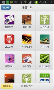통합카드 apk screenshot
