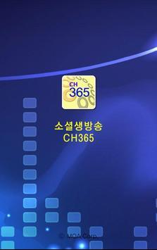 소셜생방송 CH365 poster