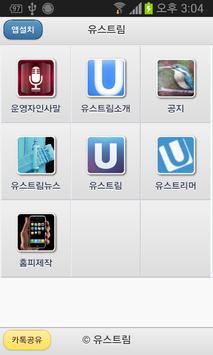 소셜생방송 CH365 apk screenshot