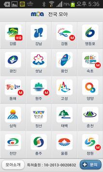 모아 커뮤니티 apk screenshot