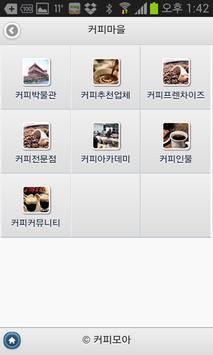커피 apk screenshot