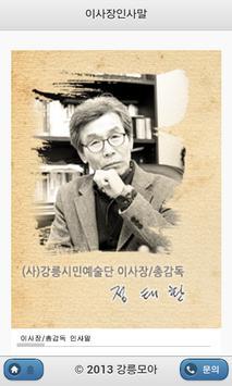 강릉시민 예술단 apk screenshot